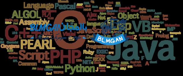 لغات البرمجة من موقع بالمجان