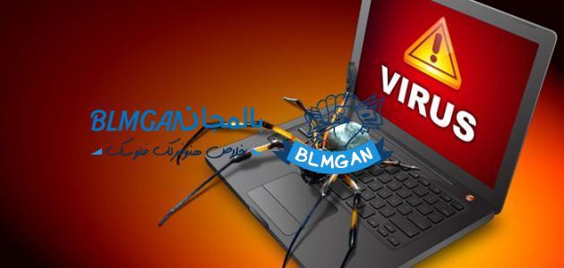حماية الحاسوب من الفيروسات من موقع بالمجان