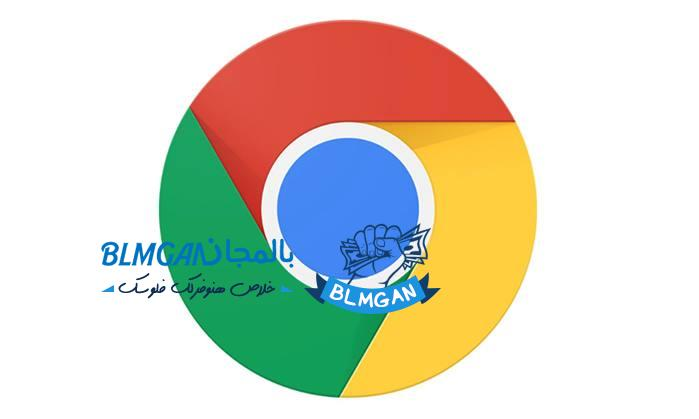 اضافات لمتصفح جوجل كروم من موقع بالمجان