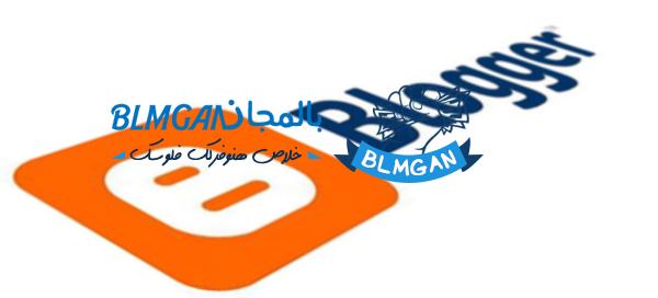 انشاء مدونة على بلوجر من بالمجان