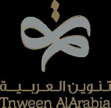 تنوين العربية