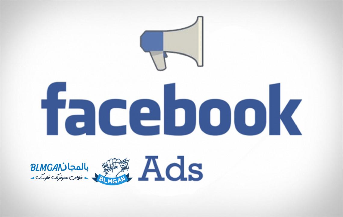 اعلانات مدفوعة على فيسوبك من موقع بالمجان